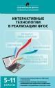 Интерактивные технологии в реализации ФГОС. 5-11 кл